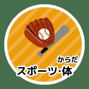 スポーツ・体(からだ)