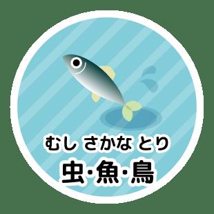 虫(むし)・魚(さかな)・鳥(とり)