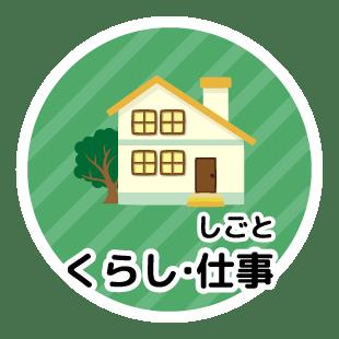 くらし・仕事(しごと)